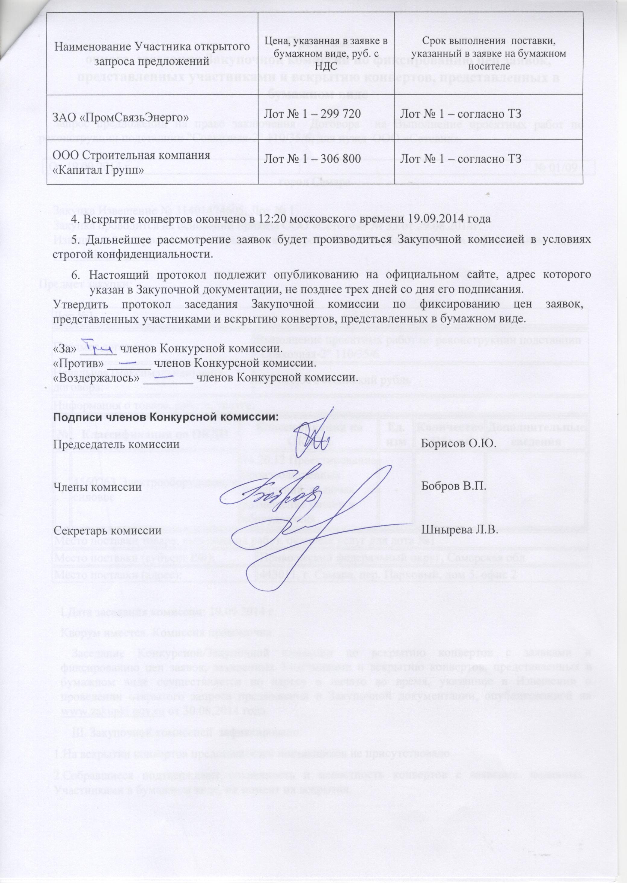 Протокол №01-09 от 19.09.2014 001