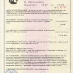 Снртификат